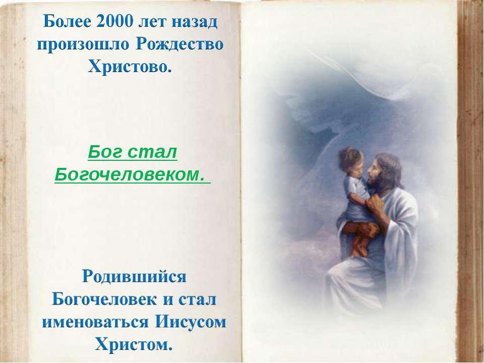 Бог стал Богочеловеком.