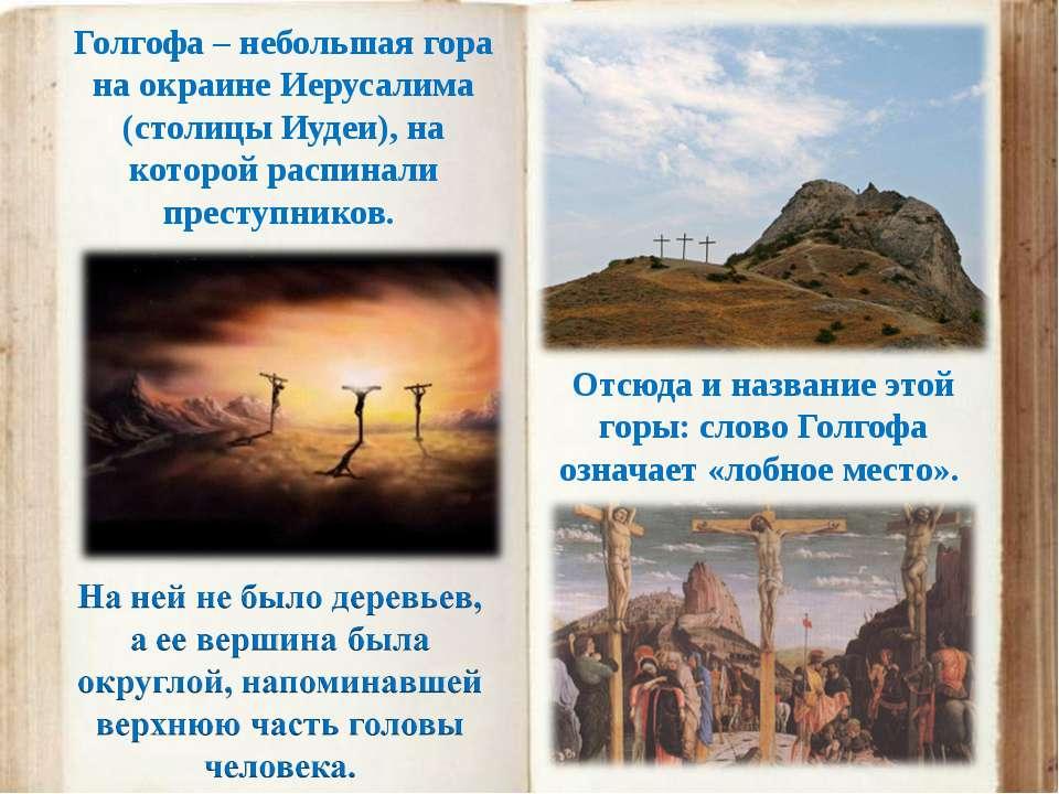 Голгофа – небольшая гора на окраине Иерусалима (столицы Иудеи), на которой ра...