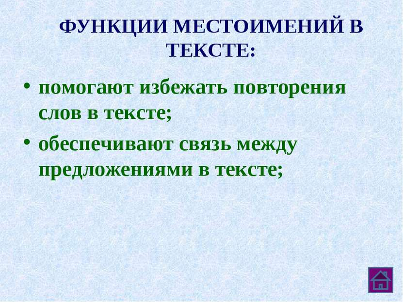 ФУНКЦИИ МЕСТОИМЕНИЙ В ТЕКСТЕ: помогают избежать повторения слов в тексте; обе...