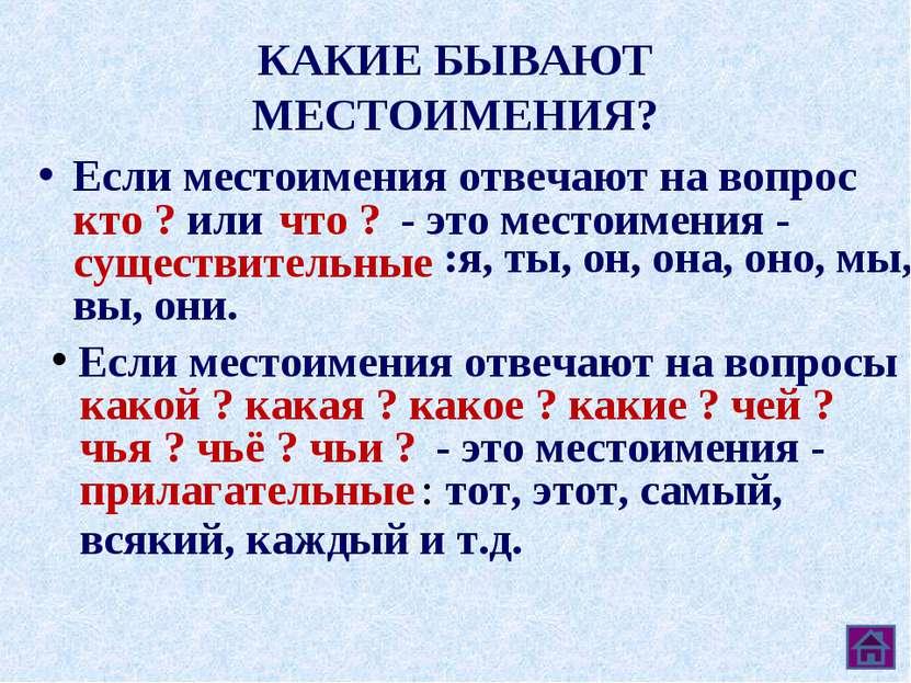 КАКИЕ БЫВАЮТ МЕСТОИМЕНИЯ? Если местоимения отвечают на вопрос кто ? или что ?...
