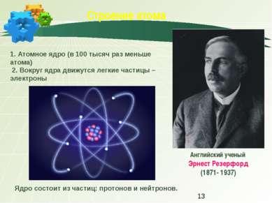 Строение атома Английский ученый Эрнест Резерфорд (1871- 1937) 1. Атомное ядр...