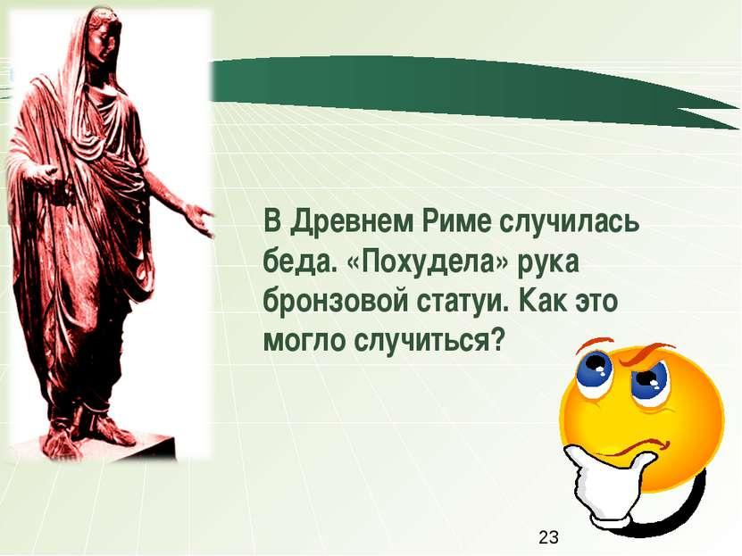 В Древнем Риме случилась беда. «Похудела» рука бронзовой статуи. Как это могл...