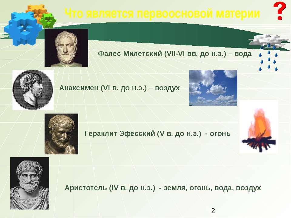 Что является первоосновой материи Аристотель (IV в. до н.э.) - земля, огонь, ...