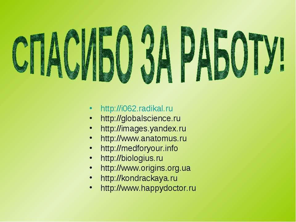 http://i062.radikal.ru http://globalscience.ru http://images.yandex.ru http:/...