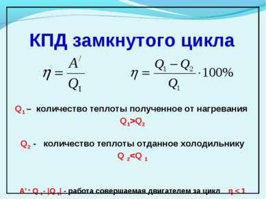 КПД замкнутого цикла Q1 – количество теплоты полученное от нагревания Q1>Q2 Q...