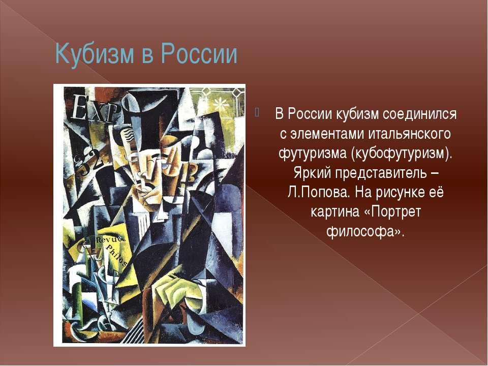 Кубизм в России В России кубизм соединился с элементами итальянского футуризм...