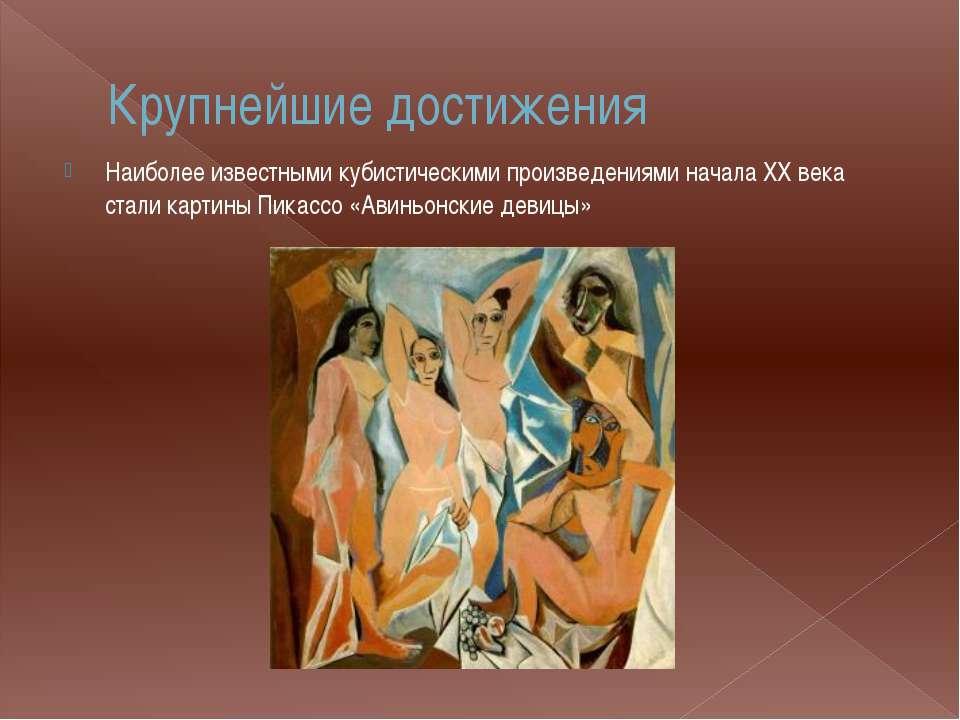 Крупнейшие достижения Наиболее известными кубистическими произведениями начал...
