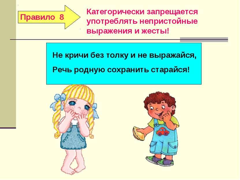 Категорически запрещается употреблять непристойные выражения и жесты!