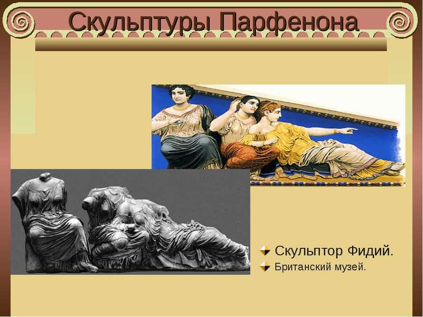 Скульптуры Парфенона Скульптор Фидий. Британский музей.