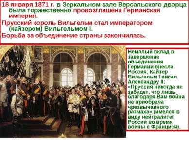 18 января 1871 г. в Зеркальном зале Версальского дворца была торжественно про...