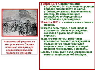 4 марта 1871 г. правительство потребовало от населения в срочном порядке внес...