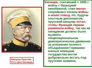 Бисмарк, считавший с 1866 г. войну с Францией неизбежной, тоже желал скорейше...