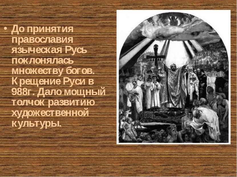 До принятия православия языческая Русь поклонялась множеству богов. Крещение ...