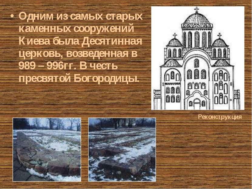 Одним из самых старых каменных сооружений Киева была Десятинная церковь, возв...