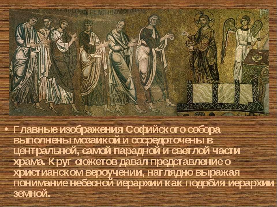 Главные изображения Софийского собора выполнены мозаикой и сосредоточены в це...