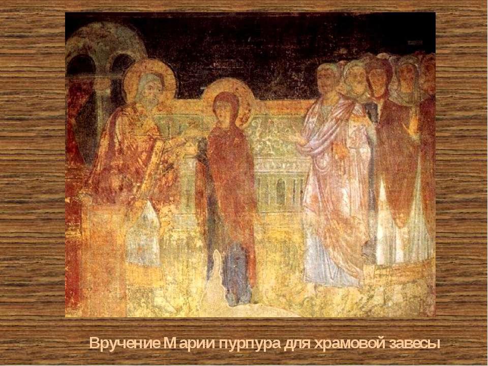 Вручение Марии пурпура для храмовой завесы
