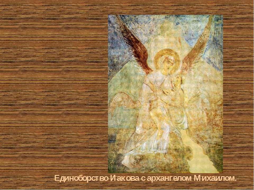 Единоборство Иакова с архангелом Михаилом.