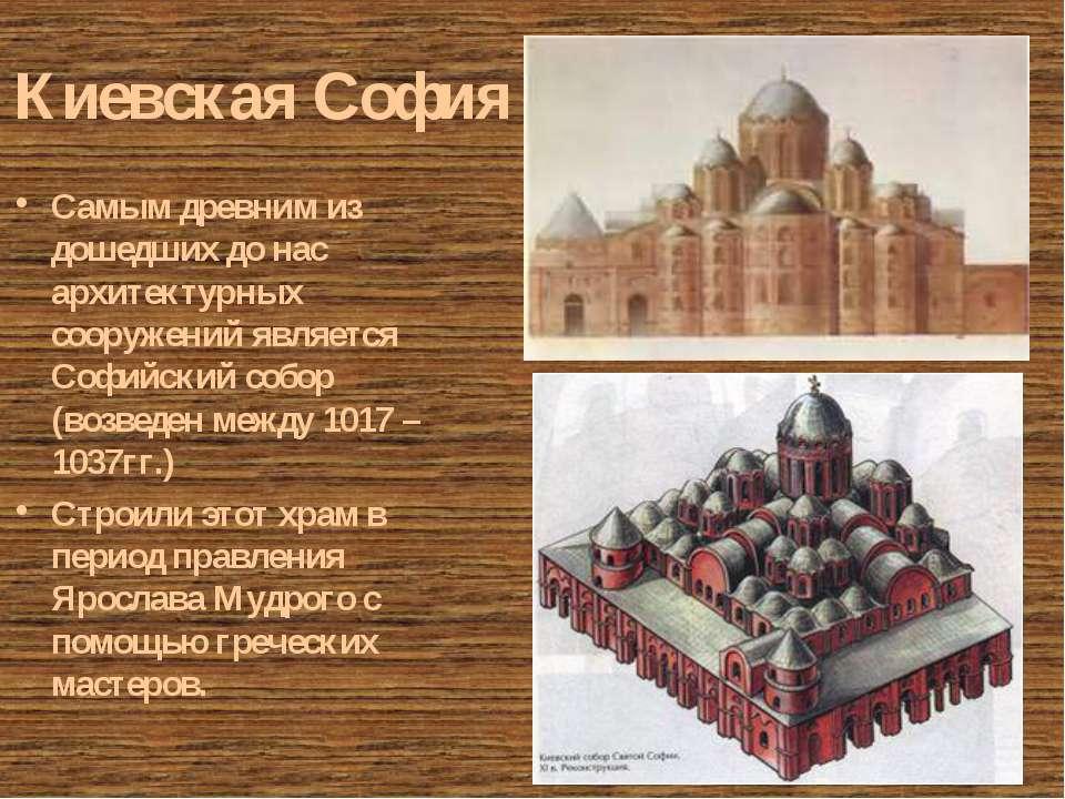 Киевская София Самым древним из дошедших до нас архитектурных сооружений явля...