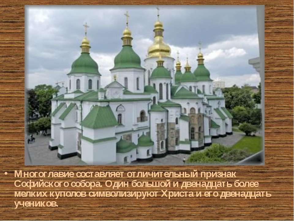 Многоглавие составляет отличительный признак Софийского собора. Один большой ...