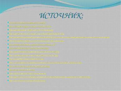ИСТОЧНИК: http://www.prokat-karet.ru/images/severni_olen.jpg http://www.ljplu...