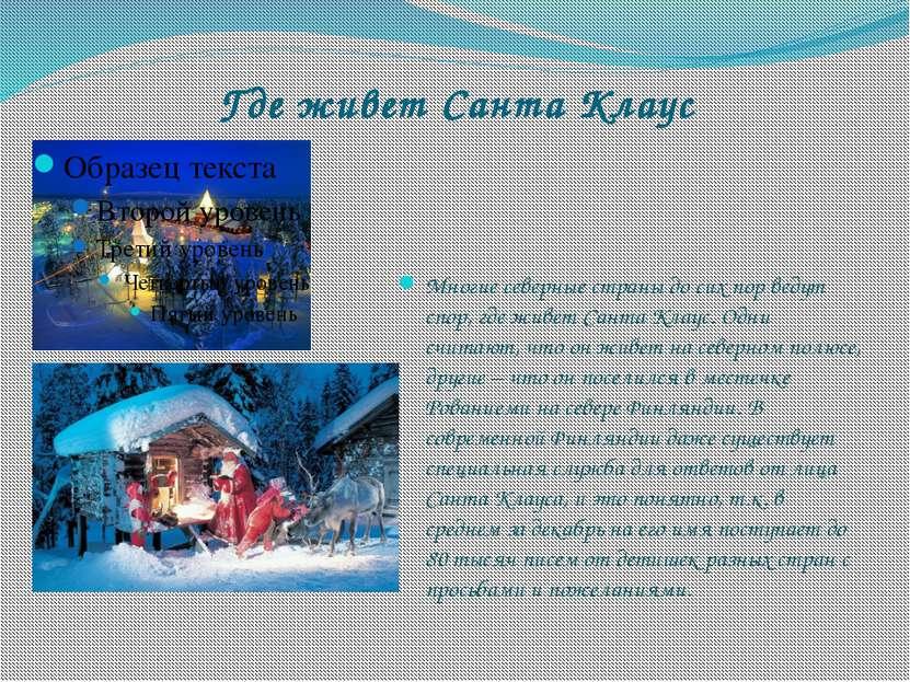 Где живет Санта Клаус Многие северные страны до сих пор ведут спор, где живет...