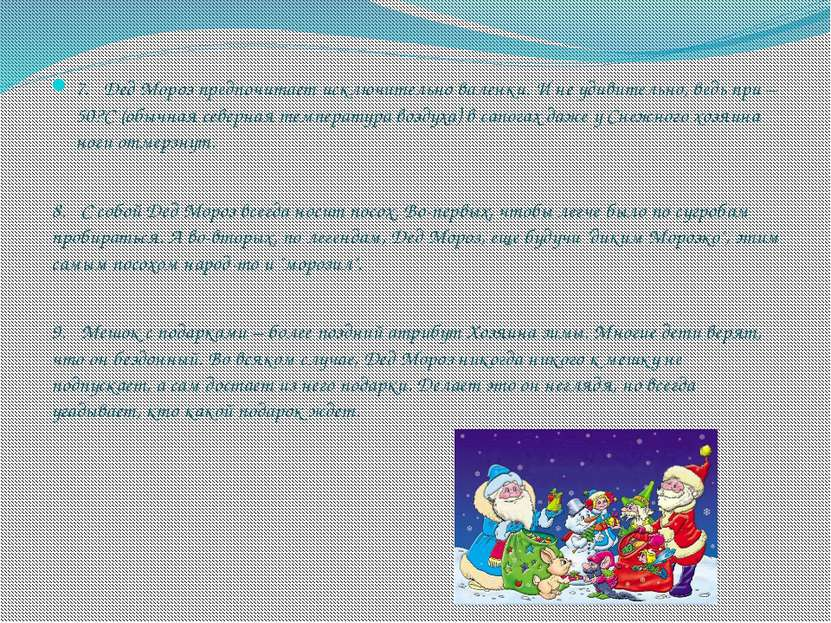 7.  Дед Мороз предпочитает исключительно валенки. И не удивительно, ведь при...