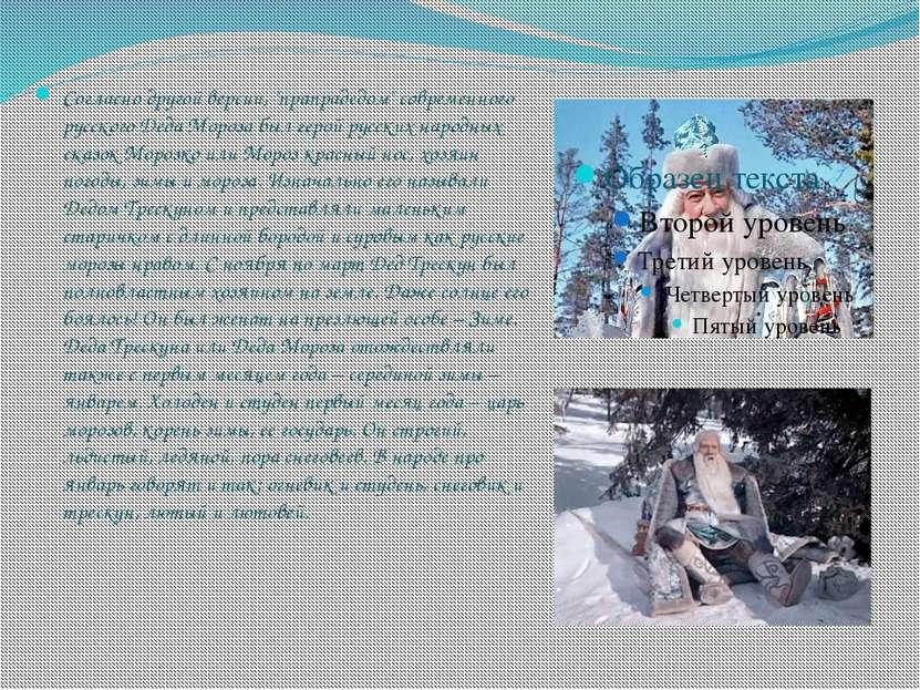 """Согласно другой версии, """"прапрадедом"""" современного русского Деда Мороза был г..."""