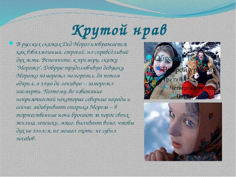 Крутой нрав В русских сказках Дед Мороз изображается как взбалмошный, строгий...