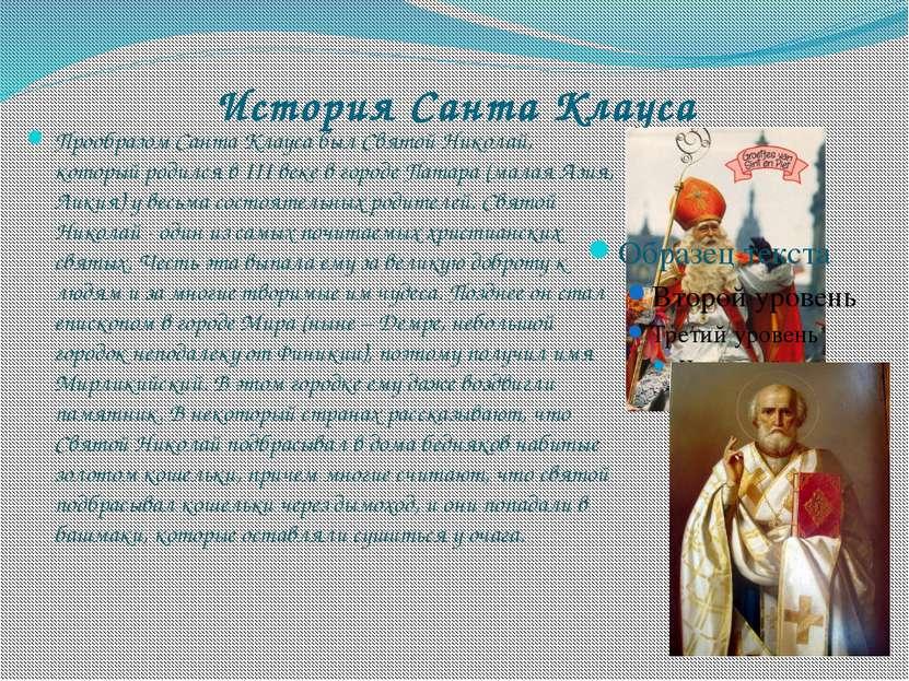 История Санта Клауса Прообразом Санта Клауса был Святой Николай, который роди...
