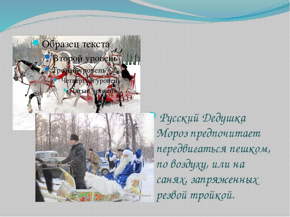 Русский Дедушка Мороз предпочитает передвигаться пешком, по воздуху, или на с...