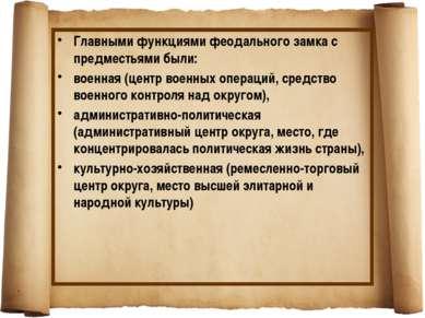 Главными функциями феодального замка с предместьями были: военная (центр воен...