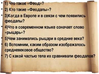 1) Что такое «Феод»? 2) Кто такие «Феодалы»? 3)Когда в Европе и в связи с чем...
