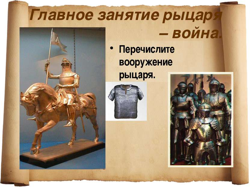 Главное занятие рыцаря – война. Перечислите вооружение рыцаря.
