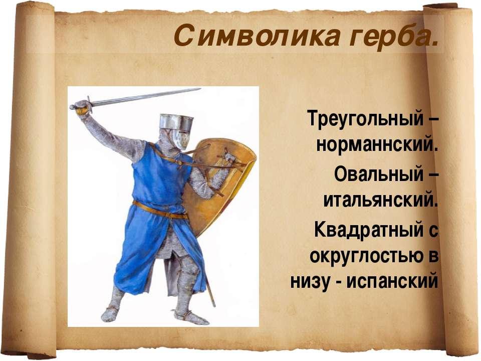 Символика герба. Треугольный –норманнский. Овальный – итальянский. Квадратный...