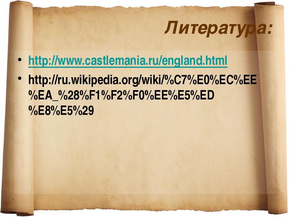 Литература: http://www.castlemania.ru/england.html http://ru.wikipedia.org/wi...