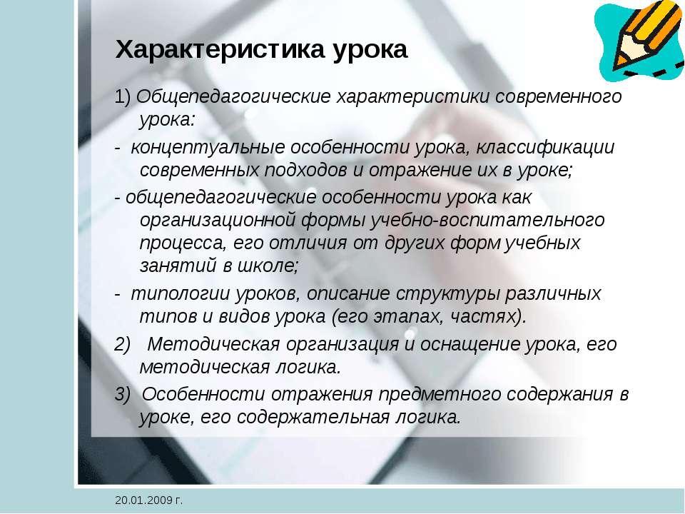Характеристика урока 1) Общепедагогические характеристики современного урока:...