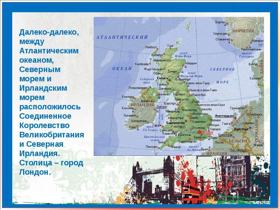 Далеко-далеко, между Атлантическим океаном, Северным морем и Ирландским морем...