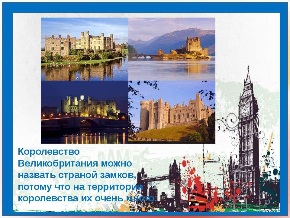 Королевство Великобритания можно назвать страной замков, потому что на террит...