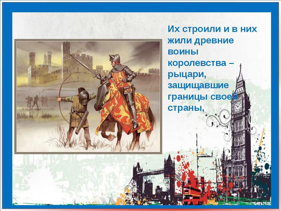 Их строили и в них жили древние воины королевства – рыцари, защищавшие границ...