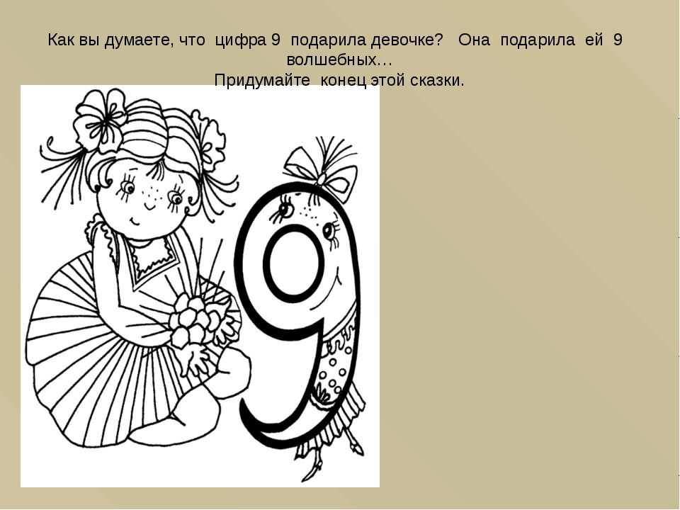Как вы думаете, что цифра 9 подарила девочке? Она подарила ей 9 волшебных… Пр...
