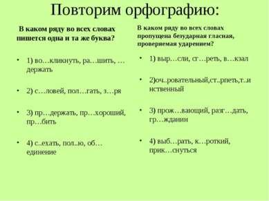 Повторим орфографию: В каком ряду во всех словах пишется одна и та же буква? ...
