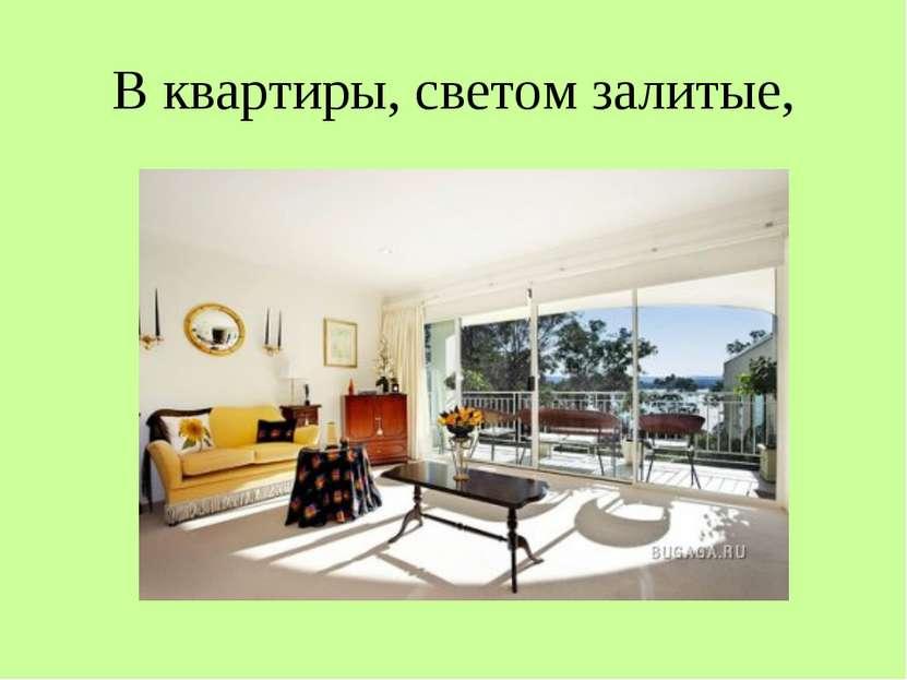 В квартиры, светом залитые,