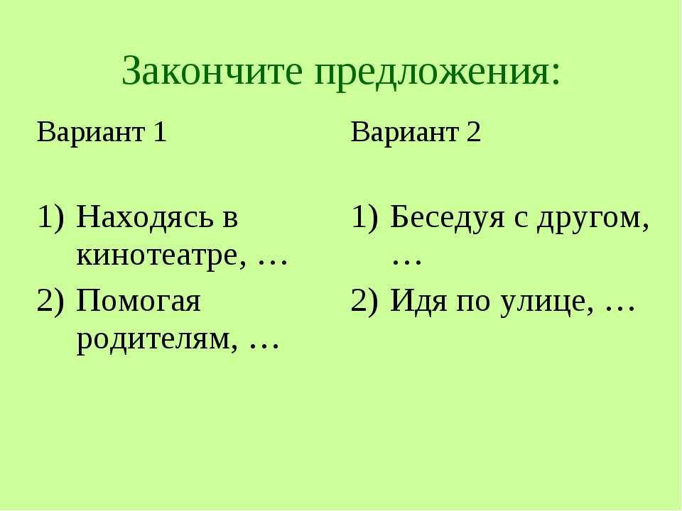 Закончите предложения: Вариант 1 Вариант 2 Находясь в кинотеатре, … Помогая р...