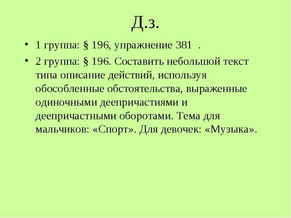 Д.з. 1 группа: § 196, упражнение 381 . 2 группа: § 196. Составить небольшой т...