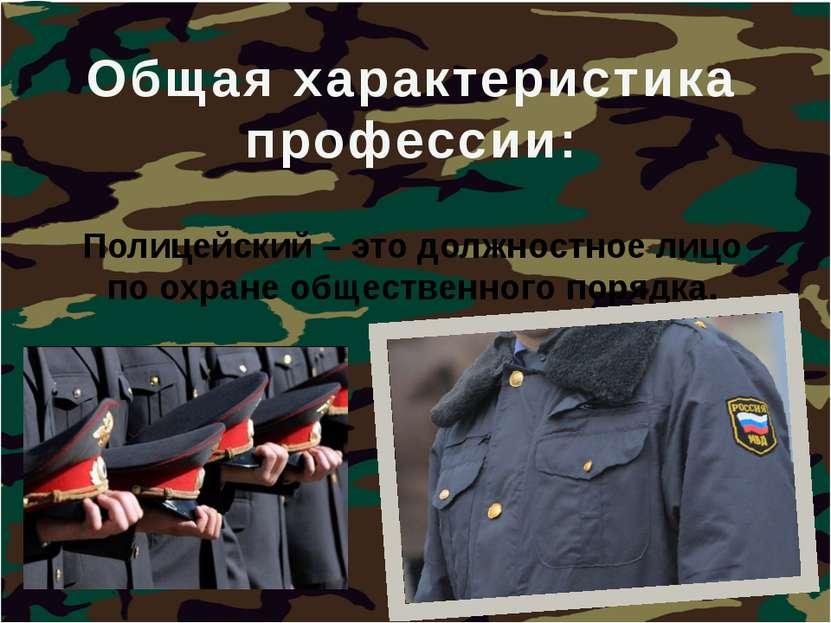 Полицейский – это должностное лицо по охране общественного порядка. Общая хар...