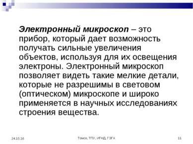 Томск, ТПУ, ИГНД, ГЭГХ * * Электронный микроскоп – это прибор, который дает в...