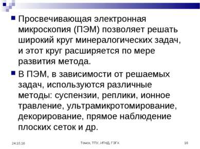 Томск, ТПУ, ИГНД, ГЭГХ * * Просвечивающая электронная микроскопия (ПЭМ) позво...
