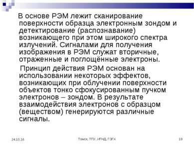 Томск, ТПУ, ИГНД, ГЭГХ * * В основе РЭМ лежит сканирование поверхности образц...
