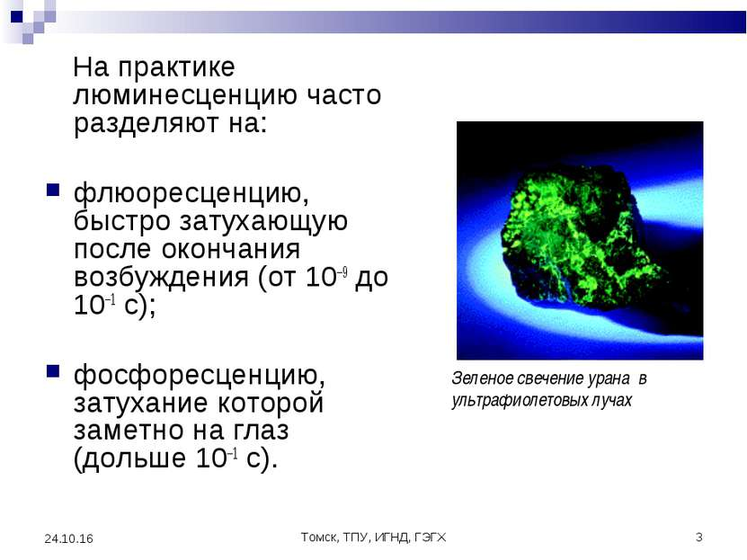 Томск, ТПУ, ИГНД, ГЭГХ * * На практике люминесценцию часто разделяют на: флюо...
