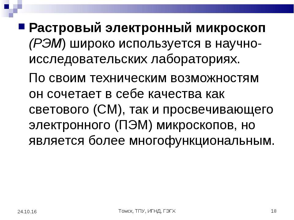 Томск, ТПУ, ИГНД, ГЭГХ * * Растровый электронный микроскоп (РЭМ) широко испол...